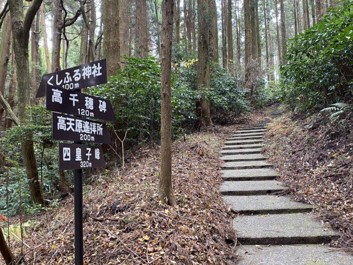 高天原遥拝所への道