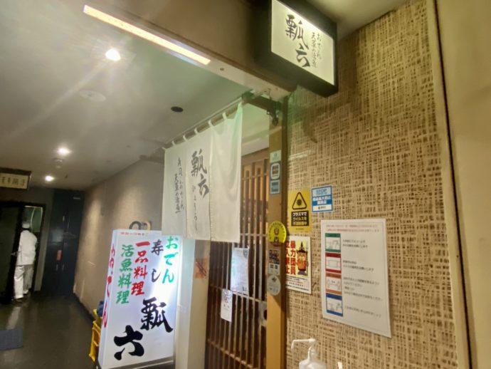 寿司・おでん 瓢六の店