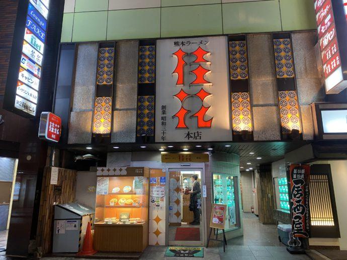 桂花ラーメン本店