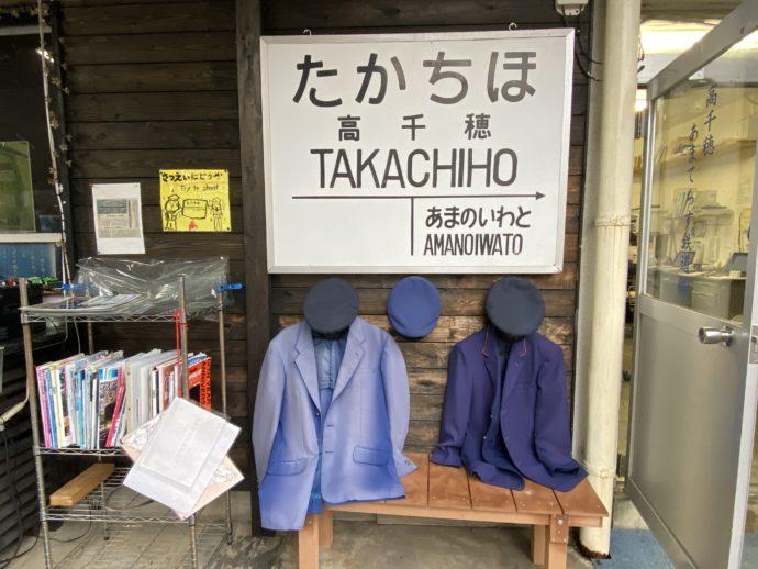 あまてらす鉄道の高千穂駅看板と制服