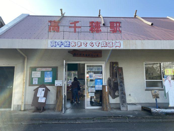高千穂駅の駅舎