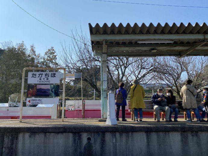 高千穂駅で待つ人々
