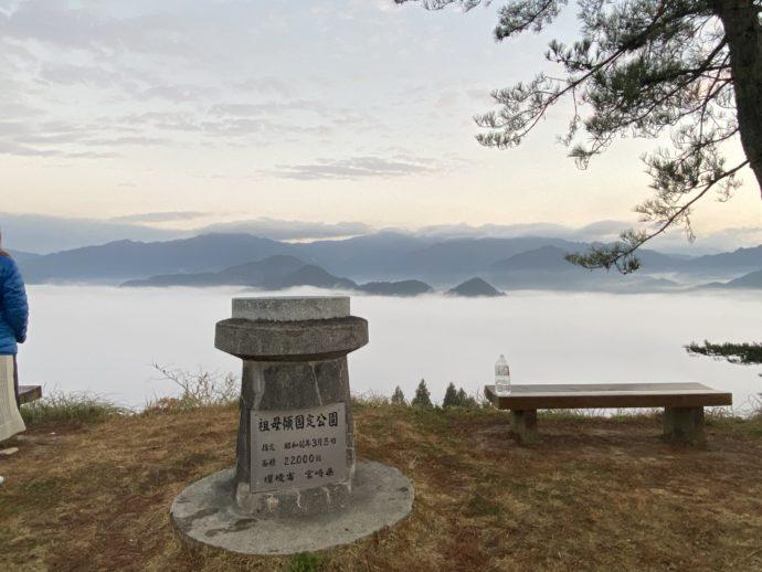 国見ヶ丘展望台の国定公園の碑