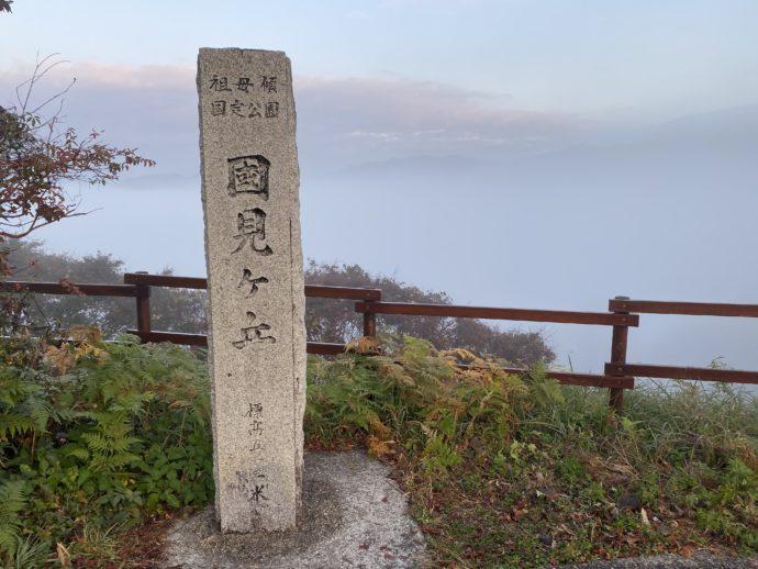 国見ヶ丘展望台の石碑