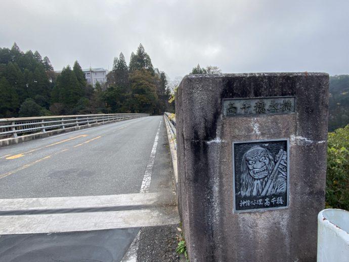 高千穂の橋