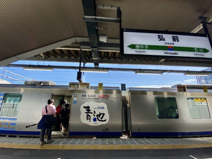 弘前駅に停車するリゾートしらかみ青池号