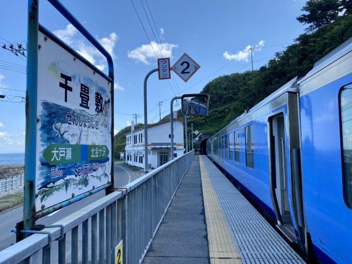 千畳敷駅の看板と車両