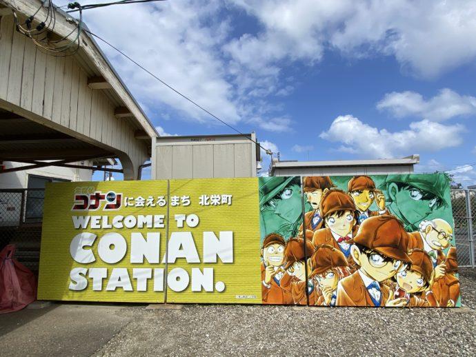 コナン北栄町の看板
