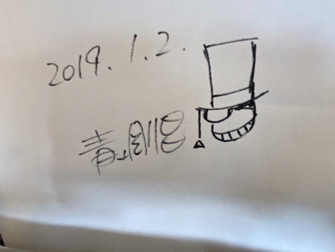 青山先生の直筆サイン