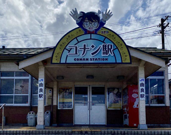JR由良駅正面
