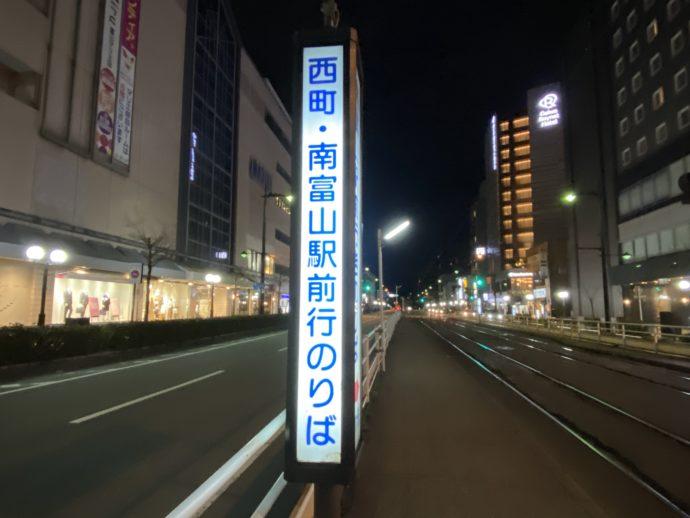 電鉄富山駅・エスタ前乗り場