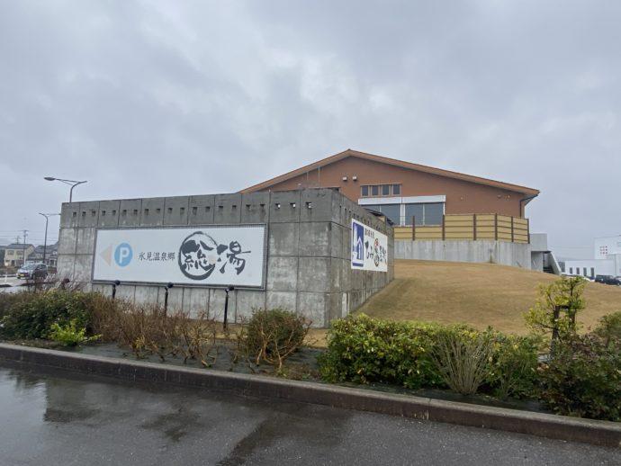 閉館中の氷見温泉郷 総湯