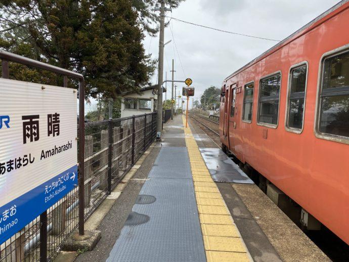 JR雨晴駅