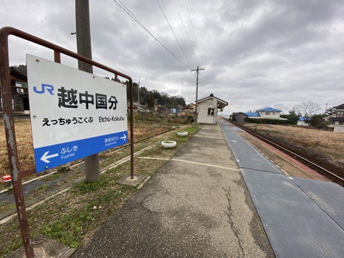 JR越中国分駅