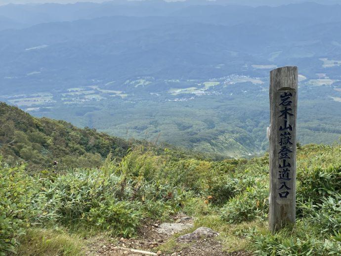 岩木山登山道入り口