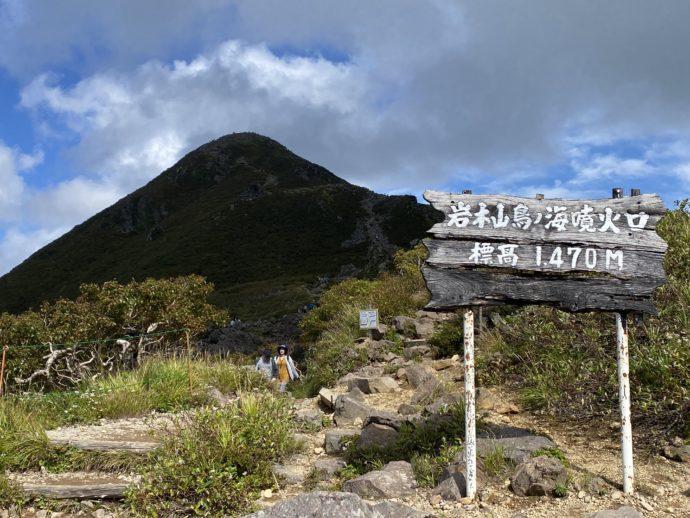 鳥ノ海噴火口駅の看板