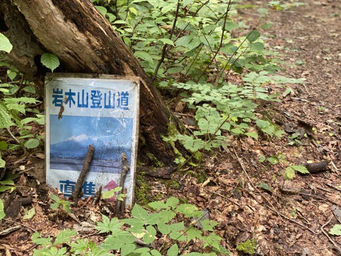 岩木山登山道の案内板