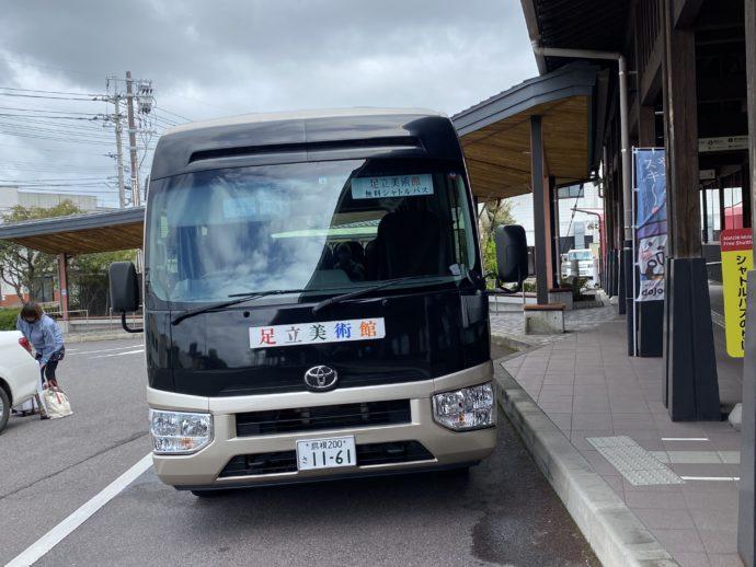 足立美術館行き専用バス