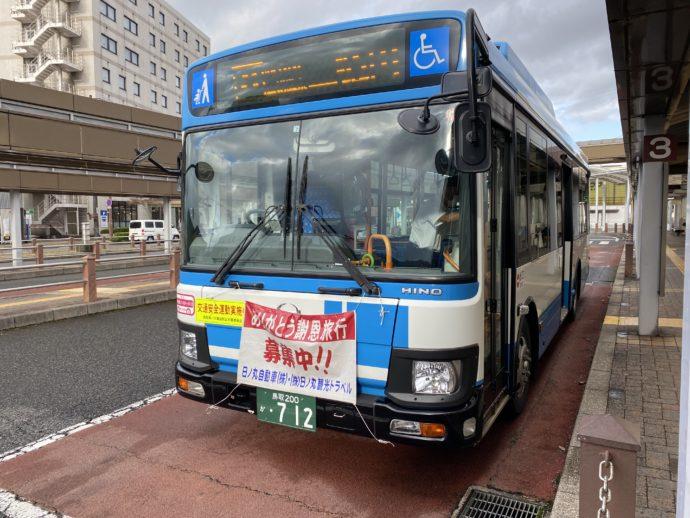 三佛寺いきバス