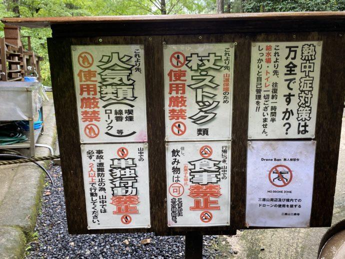 三佛寺の注意事項看板