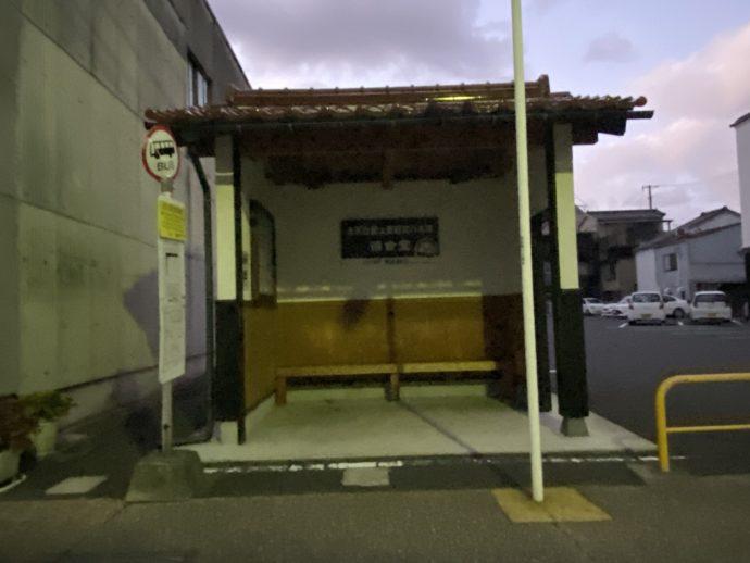 新町バス停