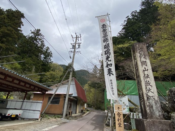 横蔵寺の入り口