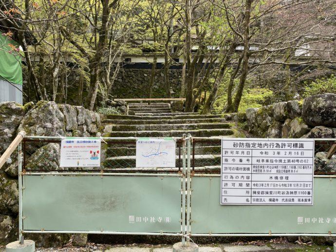 工事中の医王橋