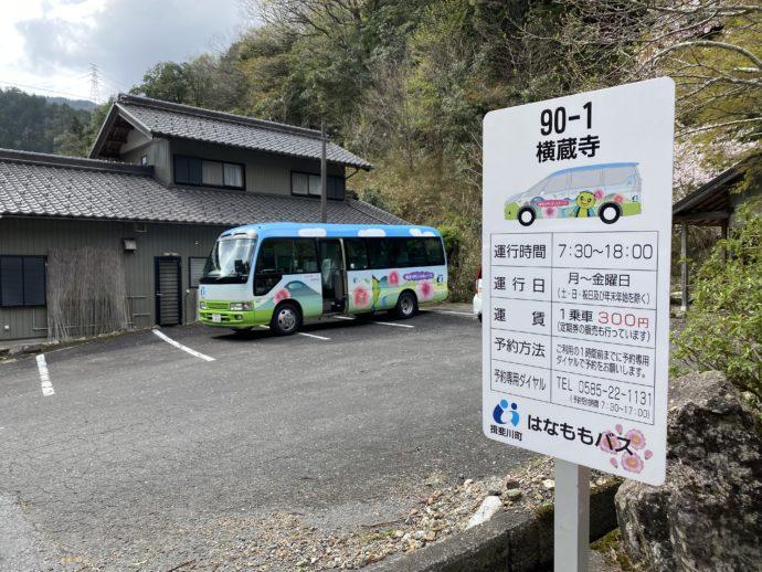 横蔵寺のバス停