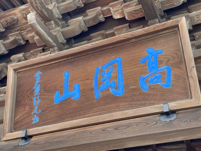 瑞龍寺山門の扁額