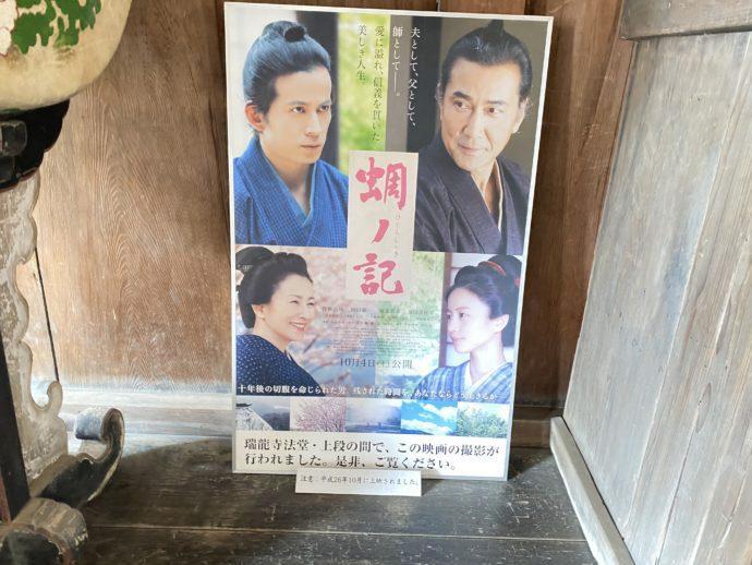 映画『蜩ノ記』のポスター
