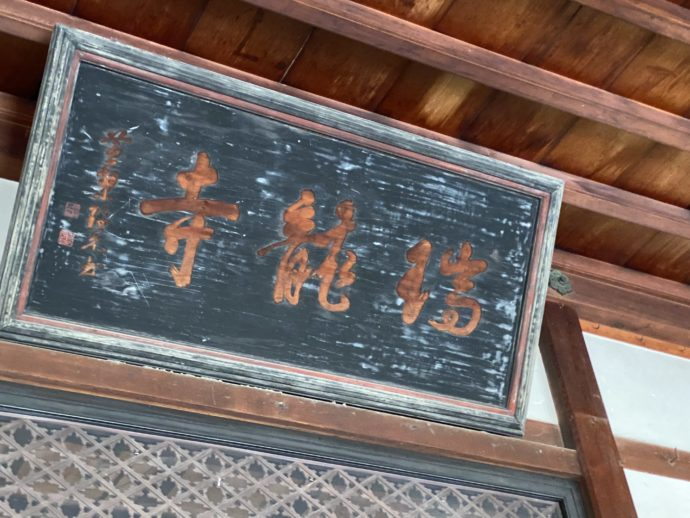 瑞龍寺の法堂の扁額