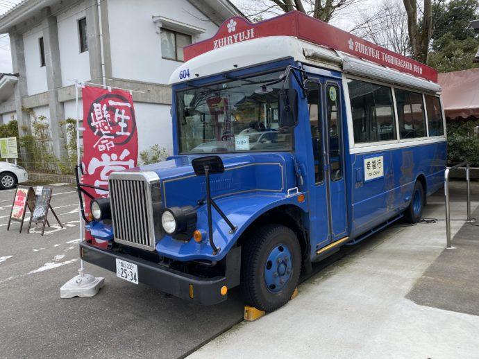 瑞龍寺バス