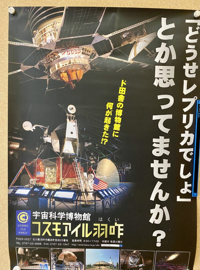 羽咋コスモアイルのポスター