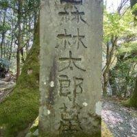 森林太郎の墓