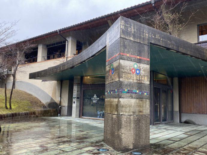 石川県九谷焼美術館入り口