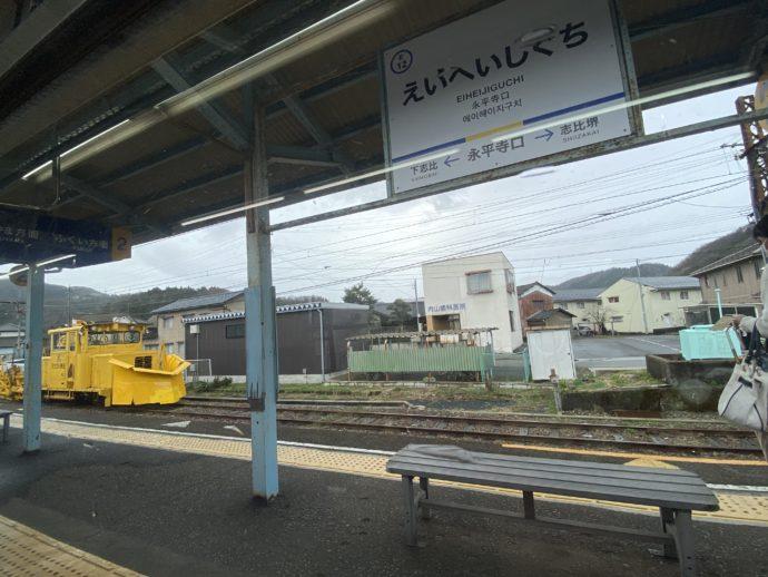 永平寺口ホーム