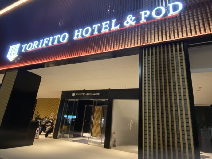 トリフィート ホテル&ポッド 金沢百万石通の入り口