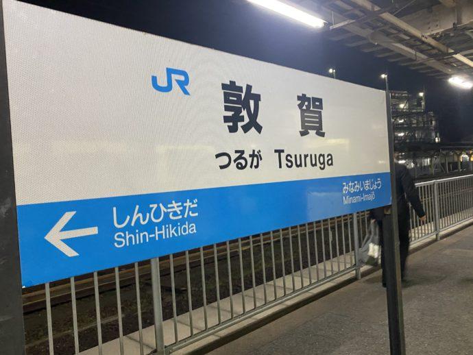 敦賀駅看板