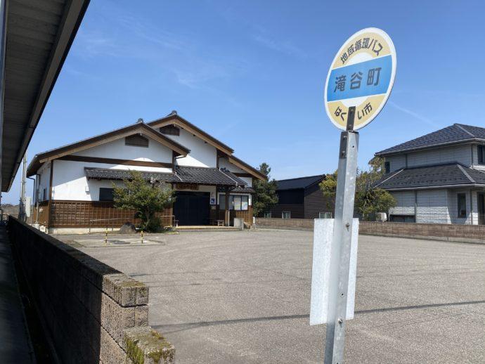 滝谷町会館前のバス停