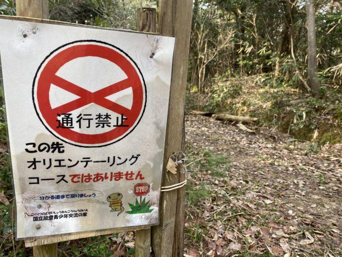 通行禁止の標識
