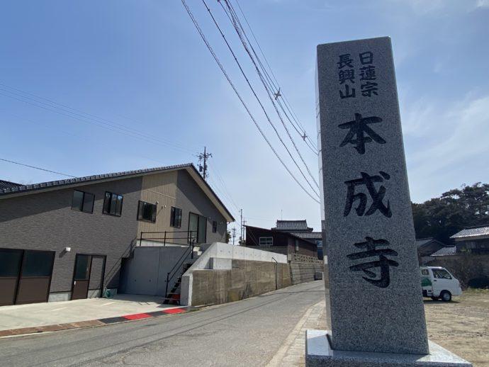 本成寺口石碑