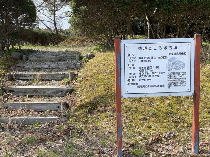柴垣ところ塚古墳の看板