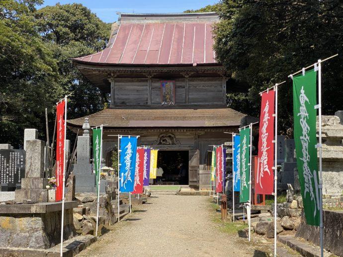 妙成寺丈六堂とノボリ