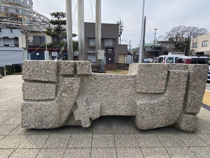 羽咋待ちのジャーン石碑