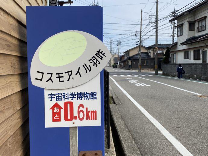 コスモアイル羽咋への標識