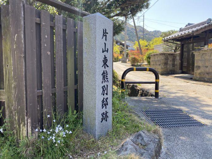 片山東熊別邸跡
