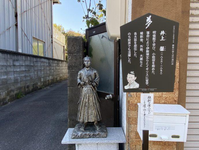 井上馨の像