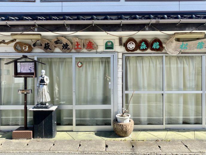 土産物店前の銅像