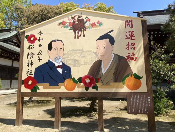 松陰神社の看板
