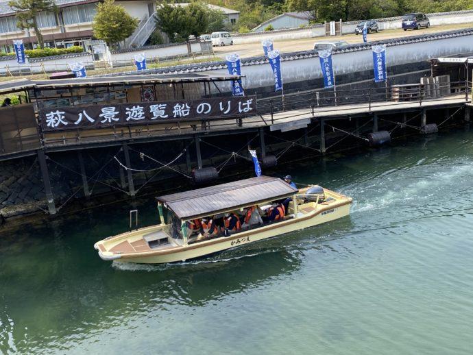 5:20 萩八景遊覧船